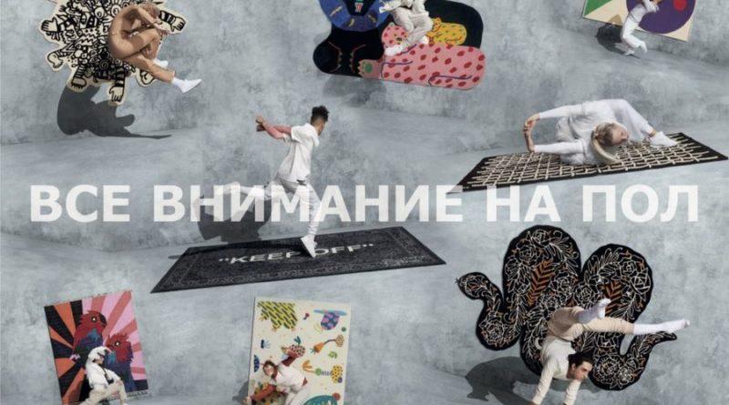 Лимитированная коллекция ковров ИКЕА АРТ–ИВЕНТ 2019