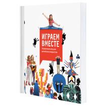 Книга ИГРАЕМ ВМЕСТЕ артикуль № 502.999.79 в наличии. Онлайн каталог IKEA Беларусь. Недорогая доставка и монтаж.