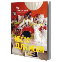 Книга МЕСТО ДЛЯ МЕНЯ! артикуль № 302.594.51 в наличии. Онлайн магазин IKEA Беларусь. Недорогая доставка и соборка.